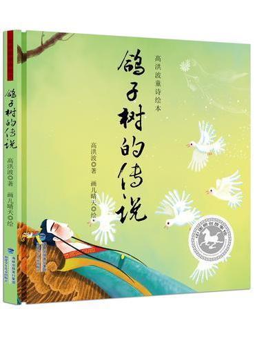鸽子树的传说(高洪波童诗绘本)