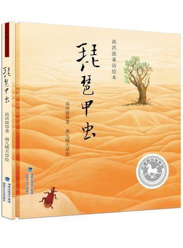 琵琶甲虫(高洪波童诗绘本)