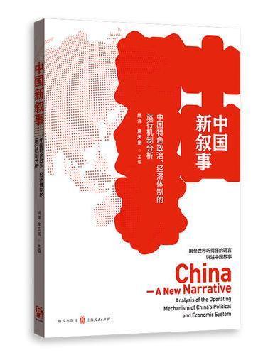 中国新叙事——中国特色政治、经济体制的运行机制分析