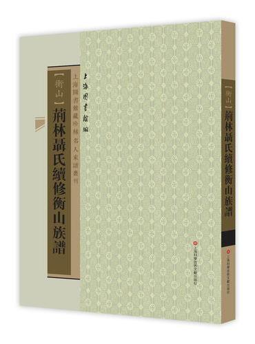 上海图书馆藏珍稀家谱丛刊(第三辑):荆林聂氏续修衡山族谱