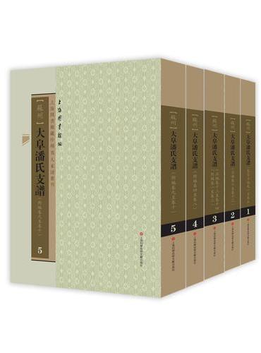 上海图书馆藏珍稀家谱丛刊(第三辑):大阜潘氏支谱