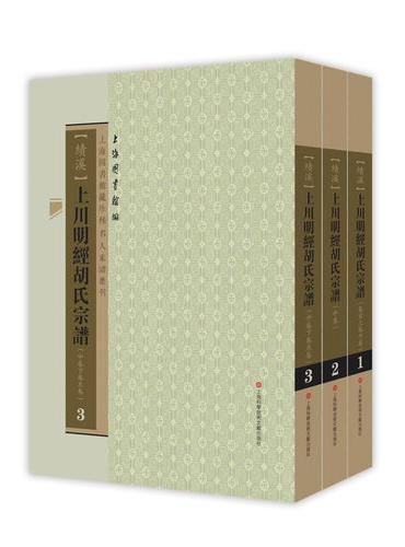 上海图书馆藏珍稀家谱丛刊(第三辑):上川明经胡氏宗谱
