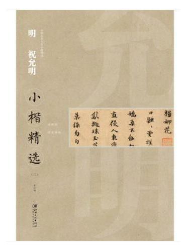 中国古代书家小楷精选  明 祝允明(三)