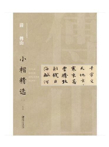 中国古代书家小楷精选·清傅山小楷精选(二)