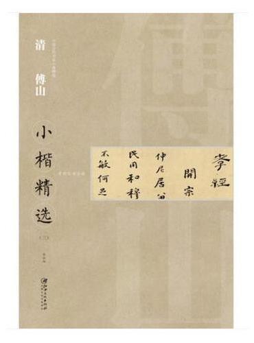 中国古代书家小楷精选·清傅山(三)