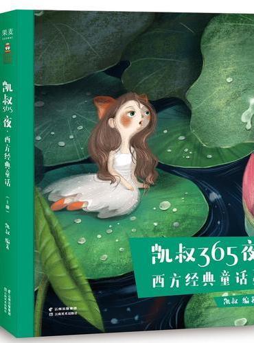 凯叔365夜故事·西方经典童话(上下册)
