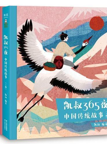 凯叔365夜·中国传统故事(上下册)拥有千万粉丝的凯叔讲故事倾力奉献,一本书帮你全面了解中国传统文化知识。精美插画,高颜值的经典故事书,送给孩子的好礼物。
