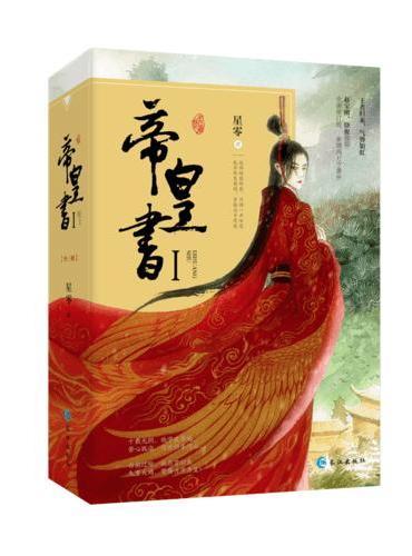 《帝皇书Ⅰ》(全三册)