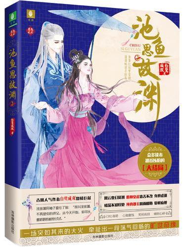 意林恋恋古风系列 --池鱼思故渊②