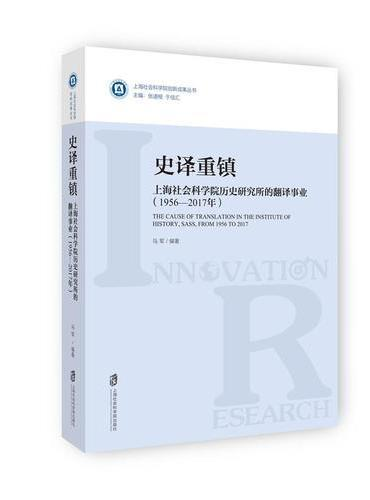 史译重镇:上海社会科学院历史研究所的翻译事业(1956—2017年)