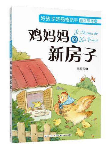 好孩子好品格故事独立思考篇·鸡妈妈的新房子