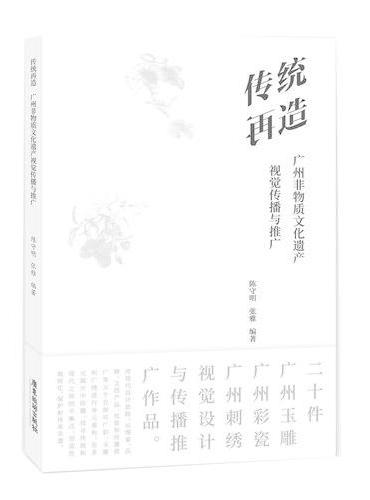 传统再造   广州非物质文化遗产视觉传播与推广
