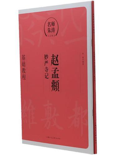 赵孟頫《妙严寺记》基础教程---名师朱涛书法课堂