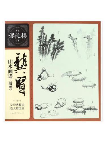 龚贤山水画谱(新版)