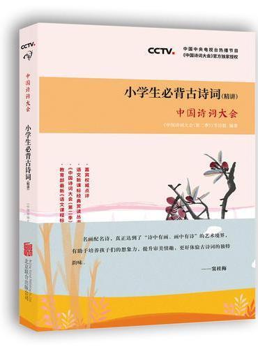 中国诗词大会·小学生必背古诗词(精讲):精心讲解75首必背诗词+80首配读诗词