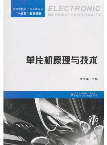 单片机原理与技术(曹立军)