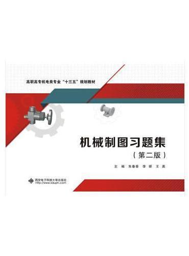 机械制图习题集(第二版)(高职 朱春香)