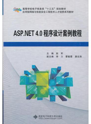 ASP.NET 4.0程序设计案例教程