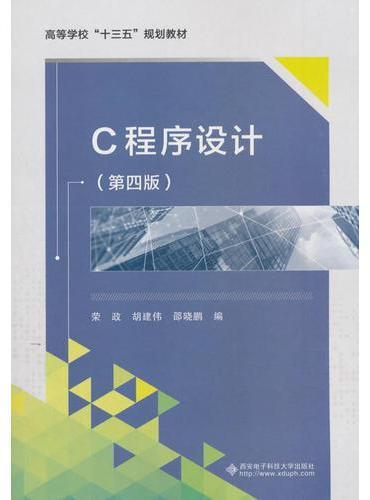 C程序设计(第四版)(荣政)