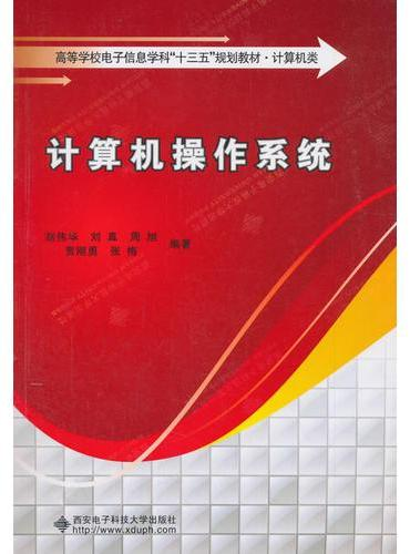 计算机操作系统(赵伟华)