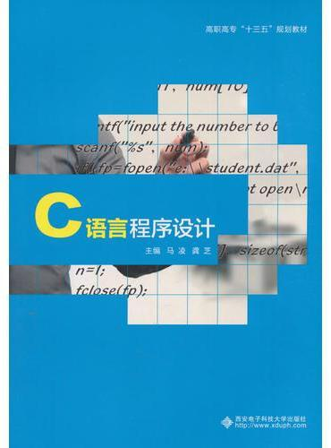 C语言程序设计(高职)
