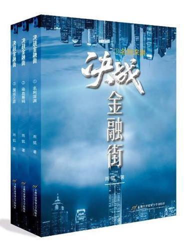 决战金融街(全三册)