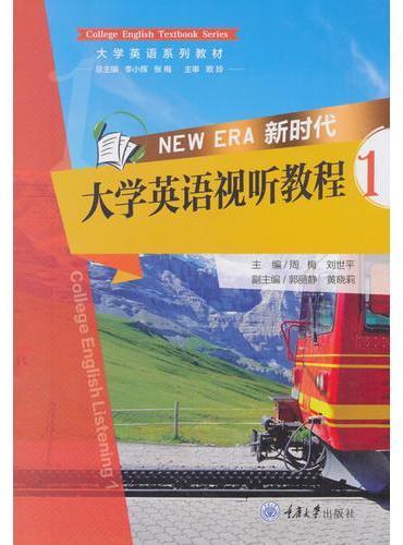 新时代大学英语视听教程1