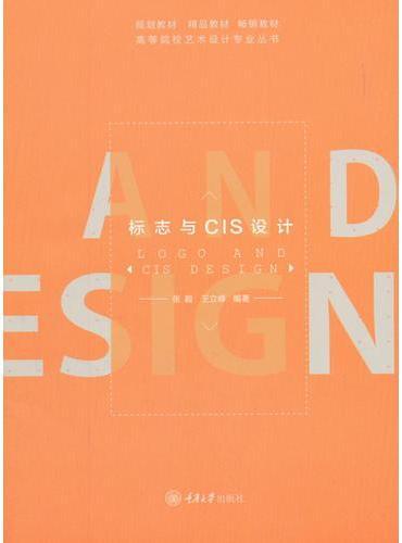 标志与CIS设计