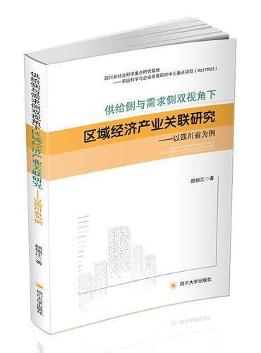 供给侧与需求侧双视角下区域经济产业关联研究——以四川省为例