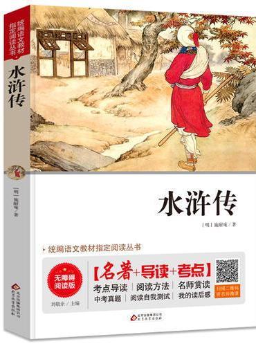 水浒传 无障碍阅读+中考考点 统编语文教材指定阅读丛书