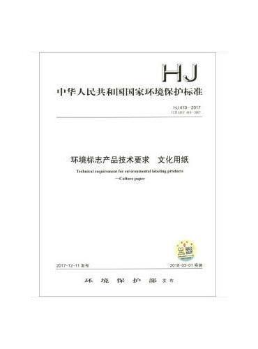 HJ 410-2017  环境标志产品技术要求  文化用纸