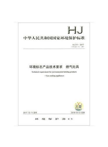 HJ 311-2017  环境标志产品技术要求  燃气灶具