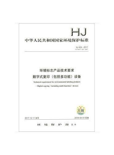 HJ 424-2017  环境标志产品技术要求  数字式复印(包括多功能)设备