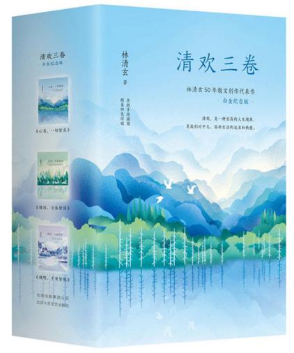 清欢三卷(共3册)
