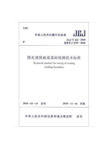 既有建筑地基基础检测技术标准JGJ/T 422-2018