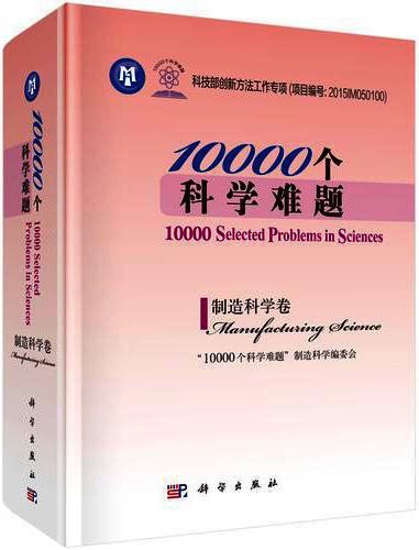 10000个科学难题·制造科学卷