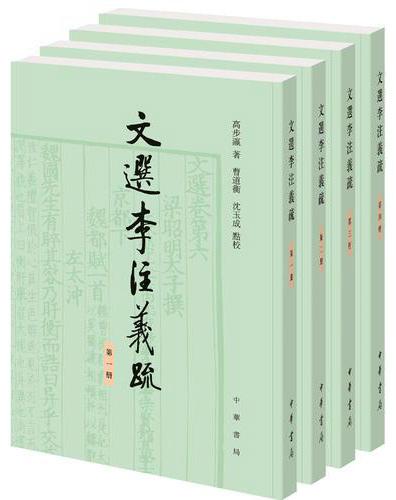 文选李注义疏(全4册)