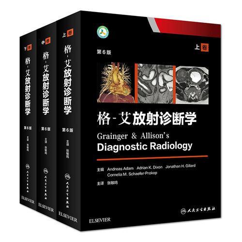格-艾放射诊断学(全三卷)