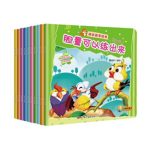 小暖羊成长故事绘本·第一辑(套装全10册)(彩绘版)