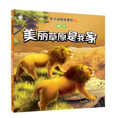 亲子动物故事绘— 狮子:美丽草原是我家