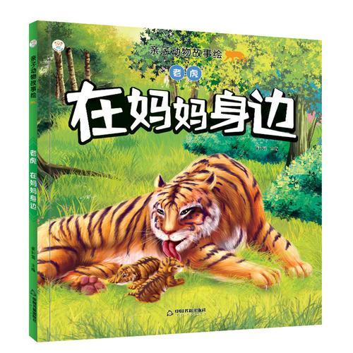 亲子动物故事绘— 老虎:在妈妈身边