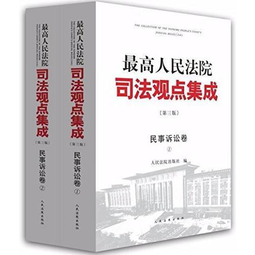 《最高人民法院司法观点集成》第三版(民事诉讼卷)(全两册)