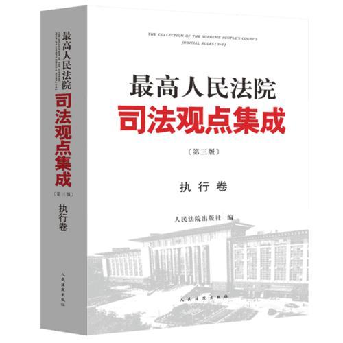 《最高人民法院司法观点集成》第三版(执行卷)