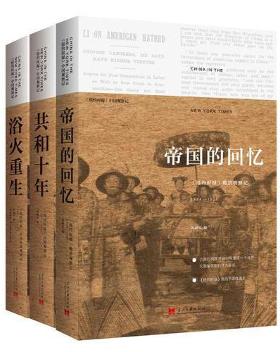 纽约时报中国观察记系列(全三册)