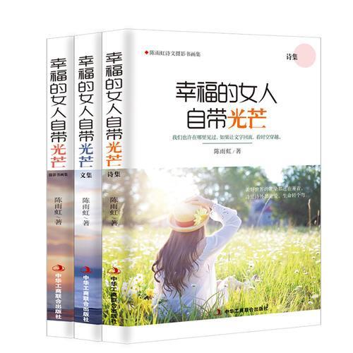 幸福的女人自带光芒——陈雨虹诗文摄影书画集(全三册)