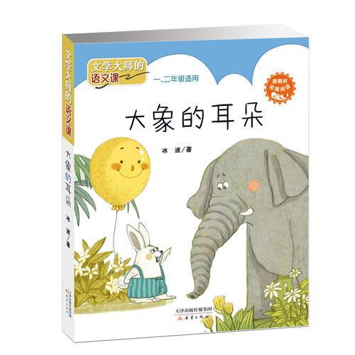 文学大师的语文课——大象的耳朵