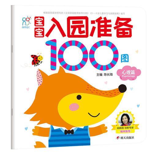 海润阳光-宝宝入园准备100图  心理篇