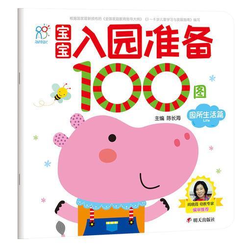 海润阳光-宝宝入园准备100图  园所生活篇