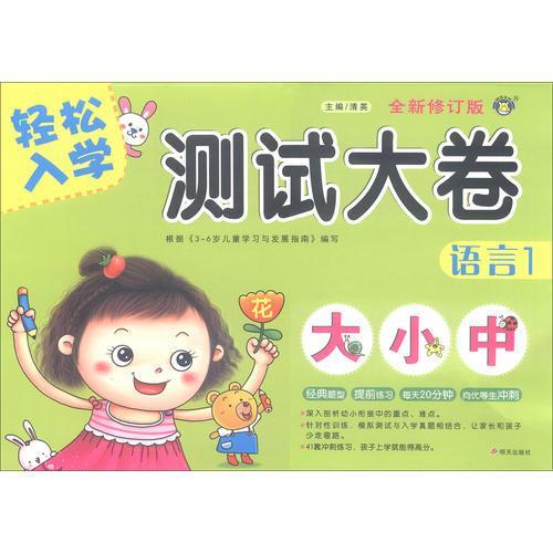河马文化——轻松入学测试大卷(全新修订版)—语言1