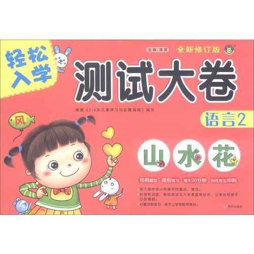 河马文化——轻松入学测试大卷(全新修订版)—语言2